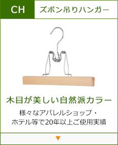 ズボン吊りハンガー/CH-03B