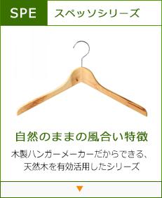 スペッソシリーズ [SPE]