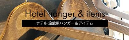 ホテル·旅館用木製ハンガー&アイテム