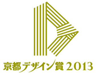 京都デザイン賞