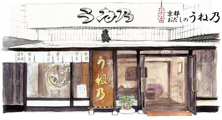 京都・おだしの老舗「うね乃」