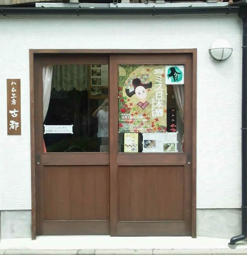 ハム工房・古都-京都しこんや