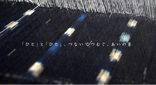 本藍染雅織工房