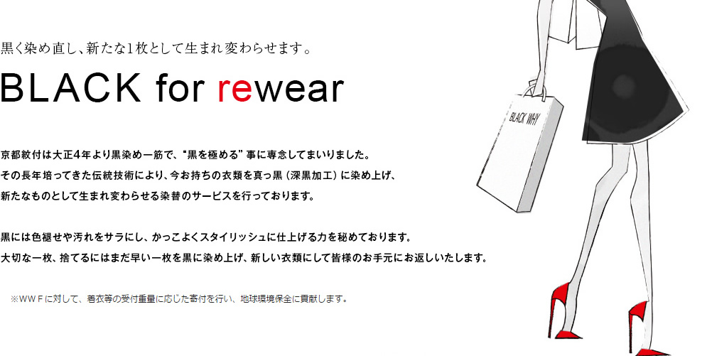 京都紋付|今お持ちの衣類を深黒に染直し