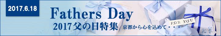 父の日特集—京都シコンヤ