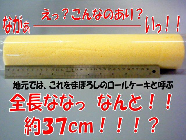 阿久津製菓 まぼろしのロールケーキ(冷凍)