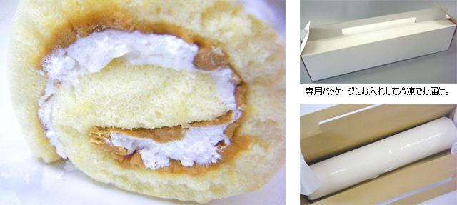 阿久津製菓 まぼろしのロールケーキ(冷凍) 専用パッケージに入れて冷凍でお届け