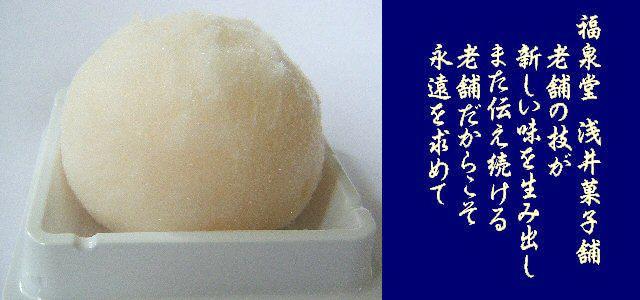 福泉堂 浅井菓子舗 老舗の技が新しい味を生み出しまた伝え続ける老舗だからこそ永遠を求めて