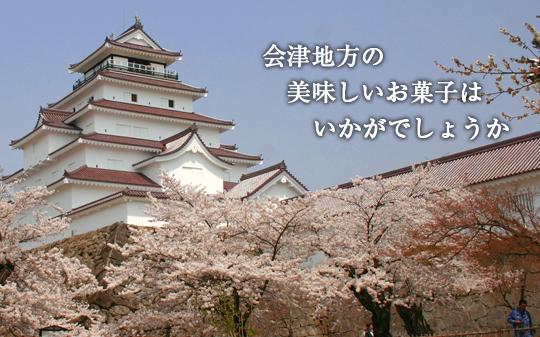 会津地方の美味しいお菓子をお取り寄せしませんか?