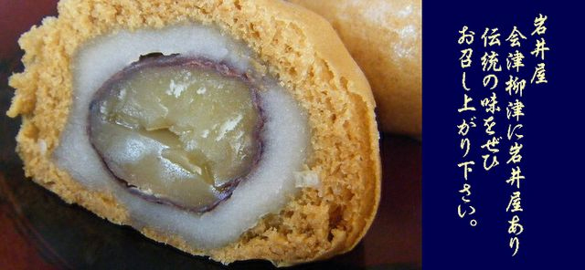 iwaiya 会津柳津に岩井屋あり伝統の味をぜひお召し上がりください。