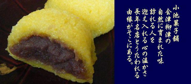 小池菓子舗 会津柳津の自然に育まれた味 訪れる人を迎え入れる心の温かさ 長年名店とうたわれる由縁がそこにある。