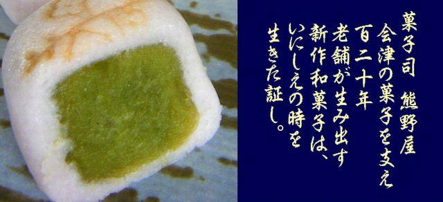 御菓子司 熊野屋 会津の菓子を支え百二十年 老舗が生み出す新作和菓子は、いにしえの時を生きた証し。