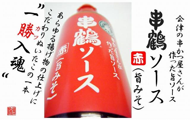 会津ブランド認定商品 串鶴ソース 赤(旨みそ)180ml