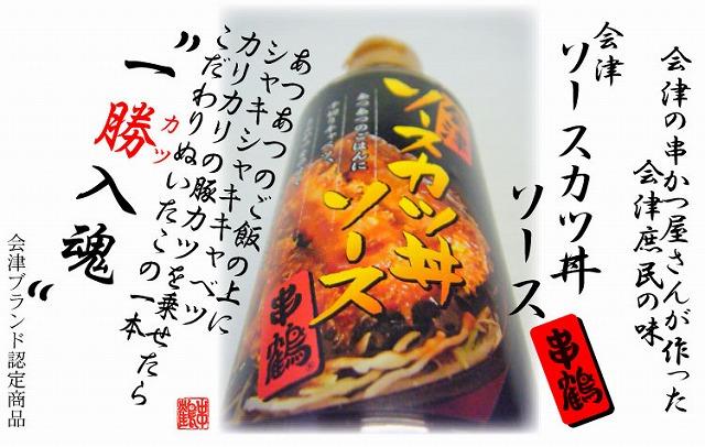 会津ブランド認定商品 串鶴 会津ソースカツ丼ソース 180ml