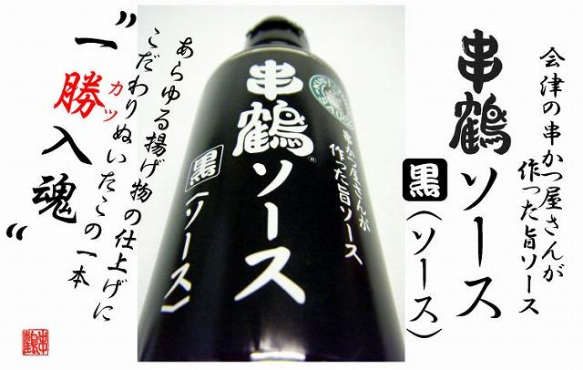 会津ブランド認定商品 串鶴ソース 黒(ソース)180ml