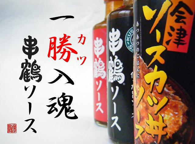 元祖会津ソース串かつ「串鶴」が一本の串かつの仕上げとして込める魂は、ソースにあり。