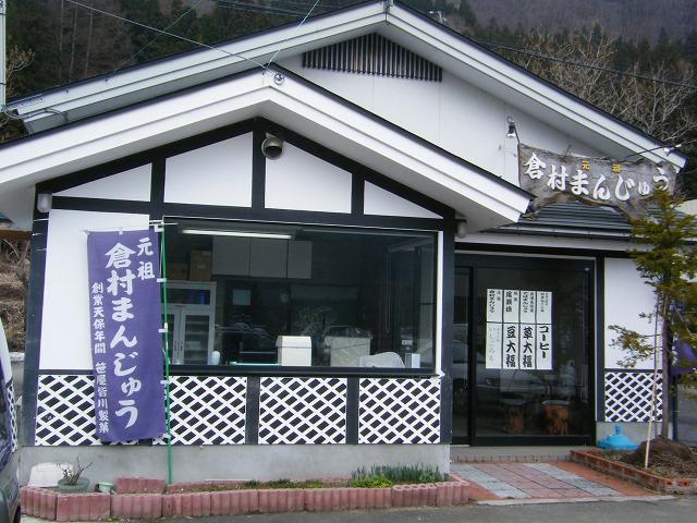 笹屋皆川製菓