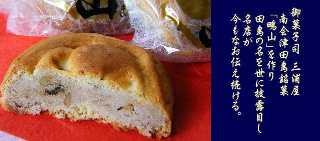 御菓子司 三浦屋 南会津田島銘菓「鴫山」をつくり、田島の名を世に披露目し名店が今もなお伝え続ける。