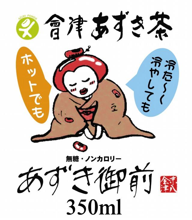会津あずき茶 冷たく冷やしてもホットでも あずき御前350ml