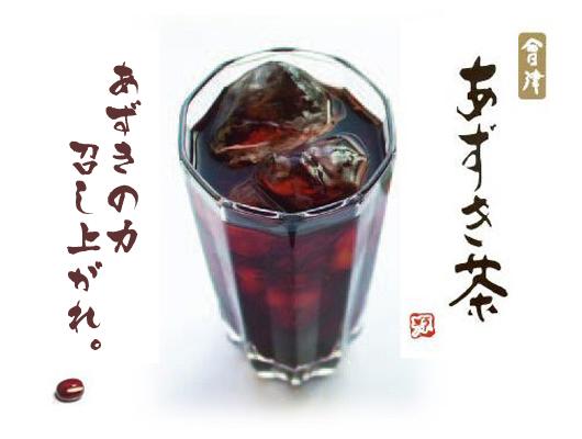 会津あずき茶 あずきの力 召し上がれ