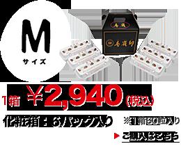 Mサイズ:化粧箱6パック