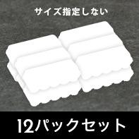 寿雀卵 サイズ指定なし 12パックセット[送料込み]