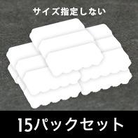 寿雀卵 サイズ指定なし 15パックセット[送料込み]