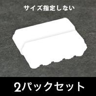 寿雀卵 サイズ指定なし 2パックセット[送料込み]