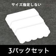 寿雀卵 サイズ指定なし 3パックセット[送料込み]