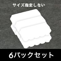 寿雀卵 サイズ指定なし 6パックセット[送料込み]
