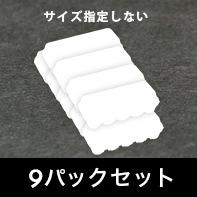 寿雀卵 サイズ指定なし 9パックセット[送料込み]