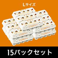寿雀卵 Lサイズ 15パックセット[送料込み]