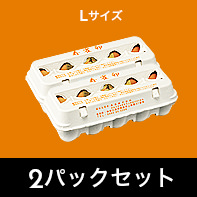 寿雀卵 Lサイズ 2パックセット[送料込み]