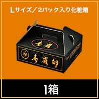寿雀卵 Lサイズ 2パック入り化粧箱[送料込み]