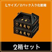 寿雀卵 Lサイズ 2パック入り化粧箱2箱セット[送料込み]