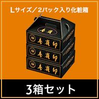 寿雀卵 Lサイズ 2パック入り化粧箱3箱セット[送料込み]