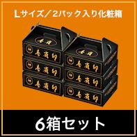寿雀卵 Lサイズ 2パック入り化粧箱6箱セット[送料込み]