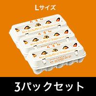 寿雀卵 Lサイズ 3パックセット[送料込み]
