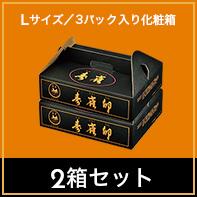 寿雀卵 Lサイズ 3パック入り化粧箱2箱セット[送料込み]