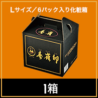寿雀卵 Lサイズ 6パック入り化粧箱[送料込み]