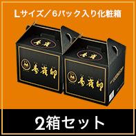寿雀卵 Lサイズ 6パック入り化粧箱2箱セット[送料込み]