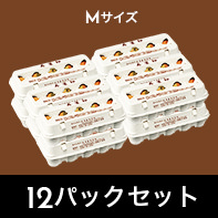 寿雀卵 Mサイズ 12パックセット[送料込み]