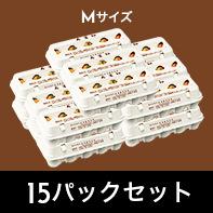 寿雀卵 Mサイズ 15パックセット[送料込み]