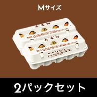寿雀卵 Mサイズ 2パックセット[送料込み]