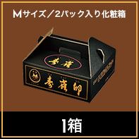 寿雀卵 Mサイズ 2パック入り化粧箱[送料込み]