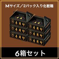 寿雀卵 Mサイズ 2パック入り化粧箱6箱セット[送料込み]
