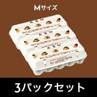 寿雀卵 Mサイズ 3パックセット[送料込み]