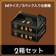 寿雀卵 Mサイズ 3パック入り化粧箱2箱セット[送料込み]