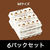寿雀卵 Mサイズ 6パックセット[送料込み]