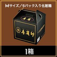 寿雀卵 Mサイズ 6パック入り化粧箱[送料込み]